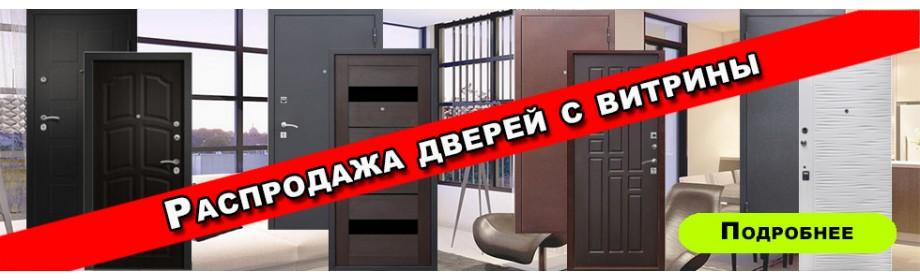 1Распродажа входных дверей с витрины