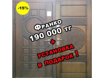 Скидка на входную дверь Франко