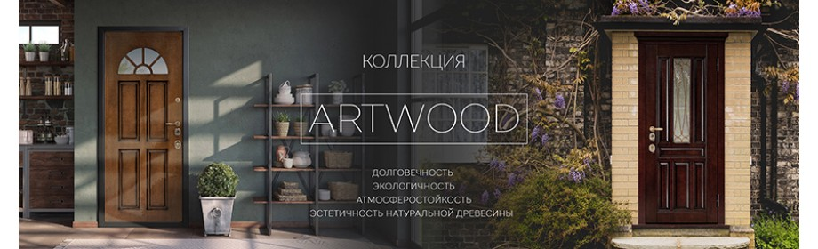 0Коллекция Artwood