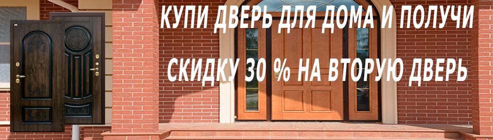 Купи дверь для частного дома и получи вторую дверь по себестоимости