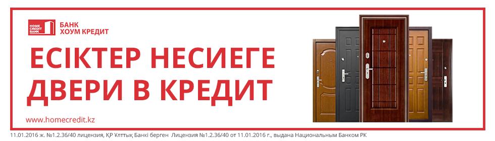 Двери в кредит от партнёра Хоум Кредит Банк